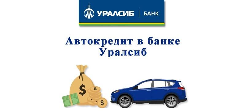 автокредит в Уралсибе