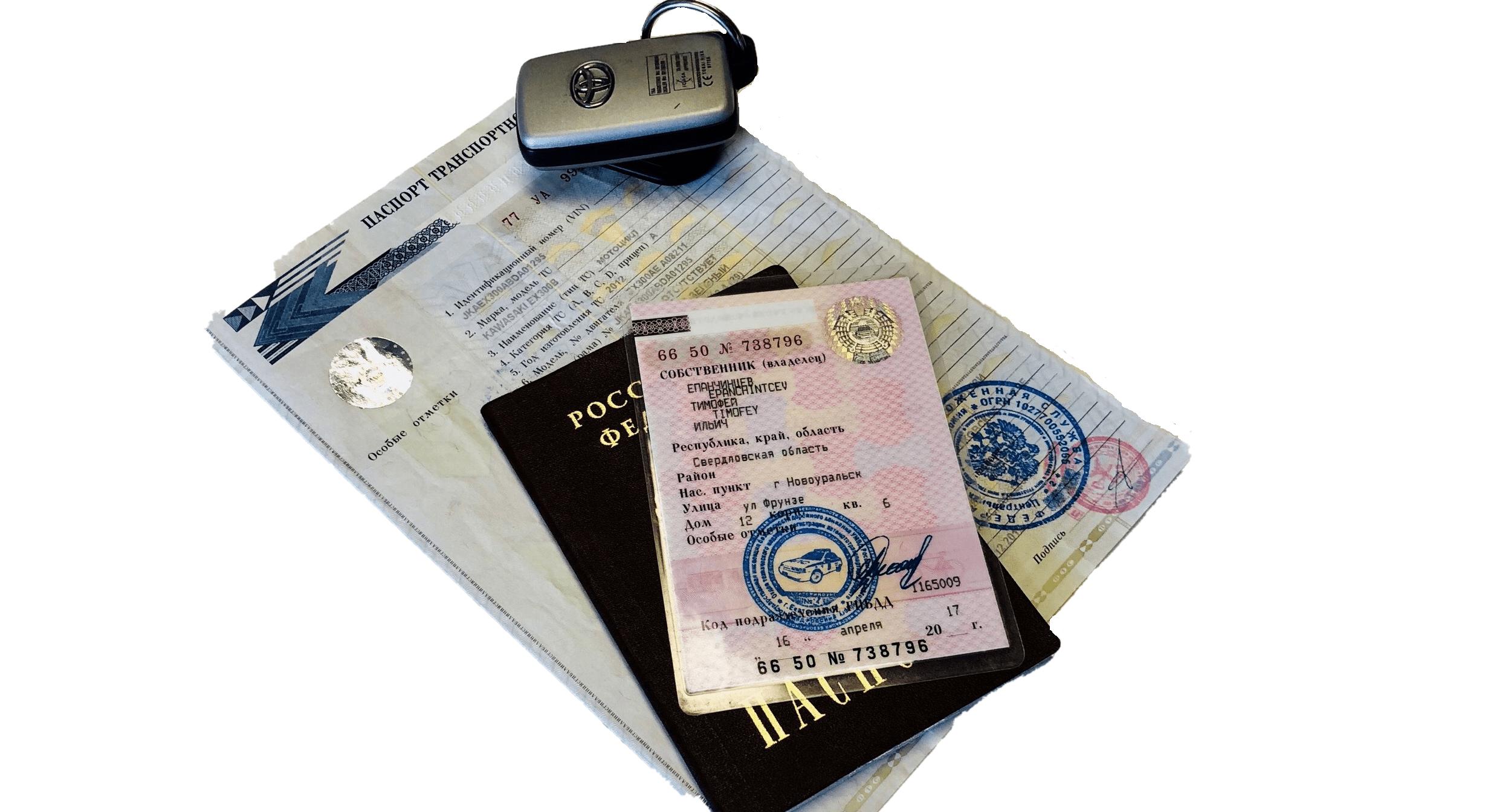 нужен только паспорт и документы на машину