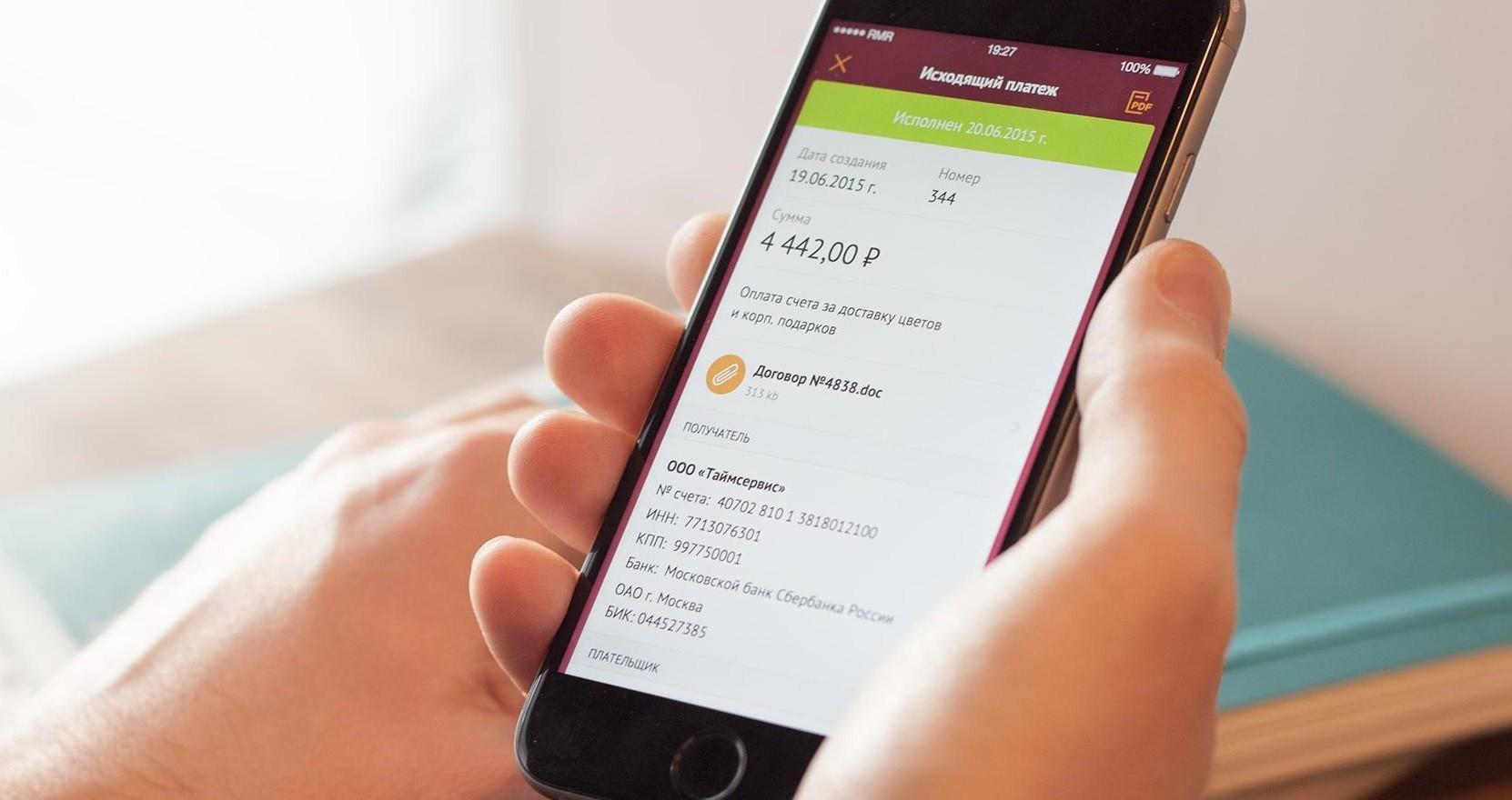 ограничьте свои расходы через мобильный банк