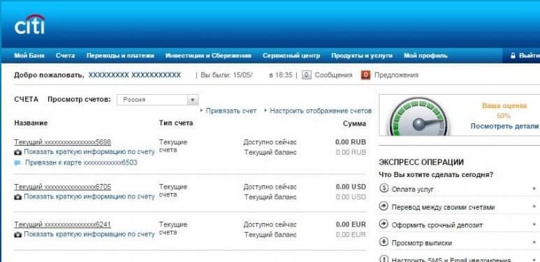 запросите повышение лимита через интернет-банк Ситибанка