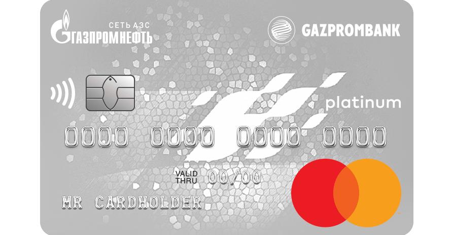 Автодрайв Platinum Credit