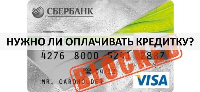 Если кредитная карта заблокирована, надо ли платить за обслуживание