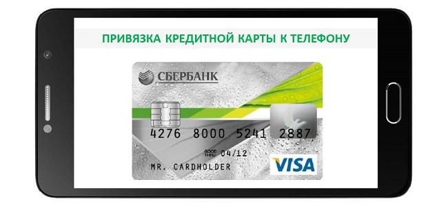 Как привязать кредитку к телефону