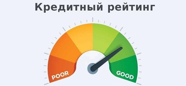 Какой кредитный рейтинг считается хорошим