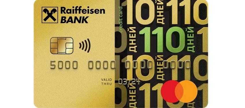 Кредитка 110 дней без процентов