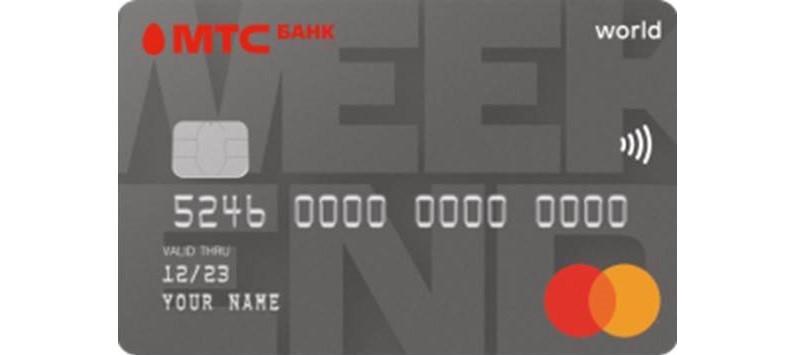 Кредитка выходного дня