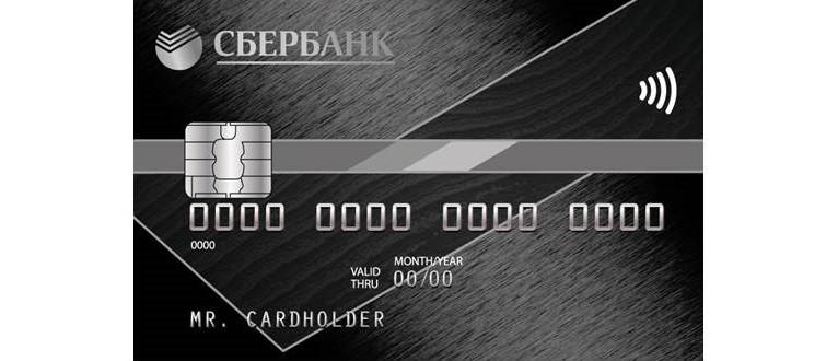 Премиальная карточка Сбербанка