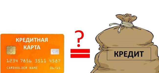 Считается ли кредитка кредитом