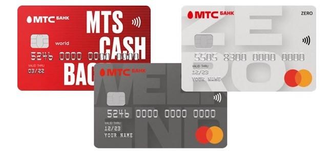 Тарифы кредиток МТС Банка