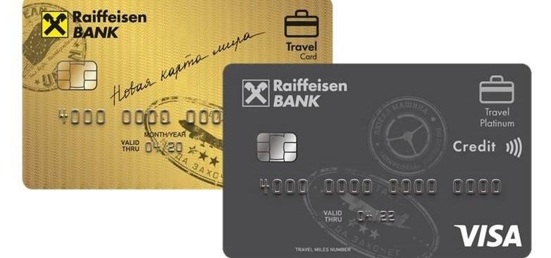 Travel Rewards и Travel Rewards Premium
