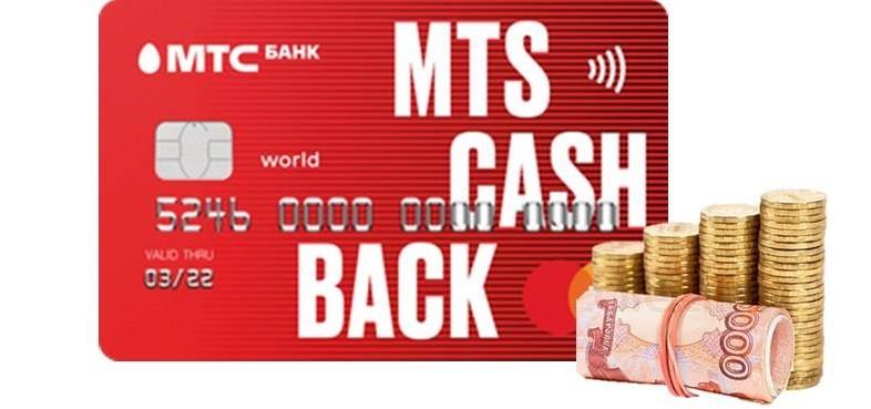 кредитка МТС Cashback