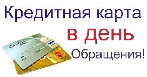 неименные кредитки выдаются в день обращения