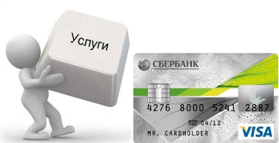 разновидности услуг оплачиваемые кредиткой