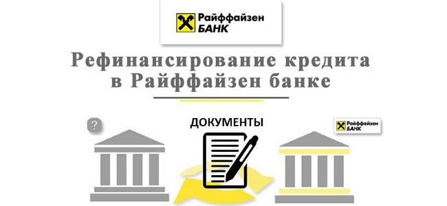 Какие документы нужны для рефинансирования кредита в Райффайзенбанке