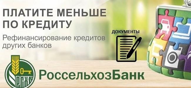 Какие документы нужны для рефинансирования кредита в Россельхозбанке