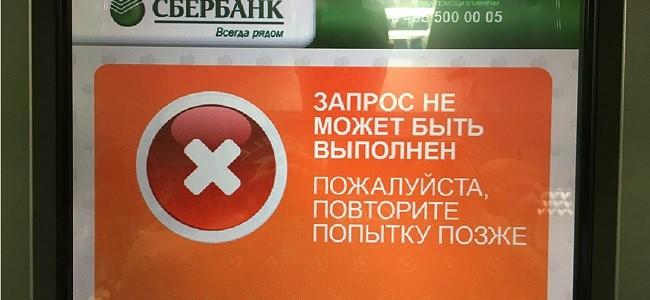 Кредитная карта не читается