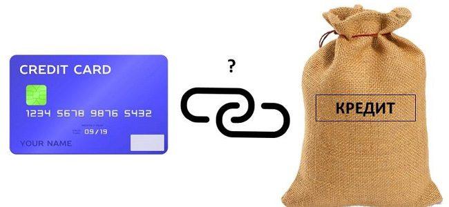 Можно ли объединить потребительский кредит и кредитную карту