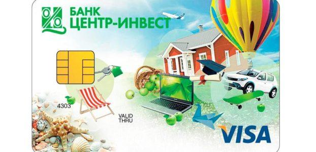 Центр-Инвест Банк кредитка с льготным периодом