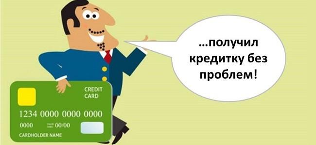 В каком банке дадут кредитку без проблем