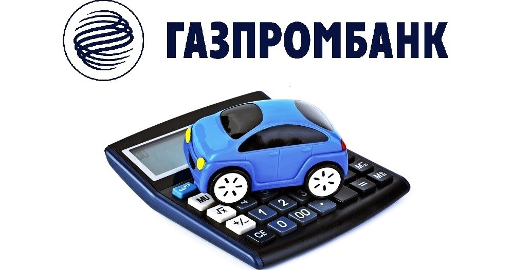 автокредит Газпромбанка