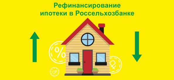 документы на рефинансирование ипотеки в Россельхозбанке