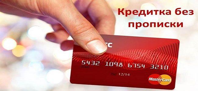 кредитка без прописки