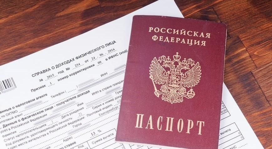 паспорт и справка 2-НДФЛ