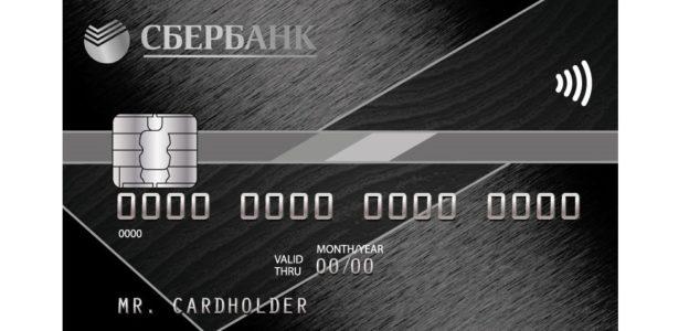 премиальная кредитка Сбербанка