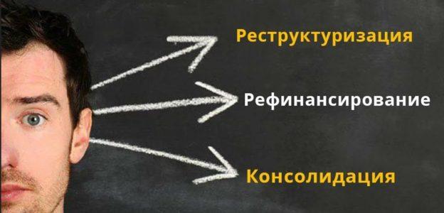 разница между консолидацией и рефинансированием