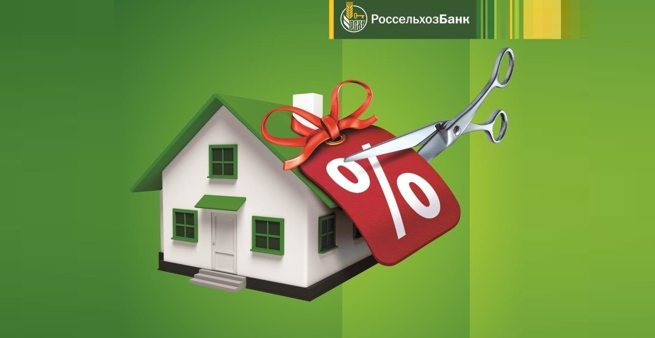 рефинансирование ипотеки в Россельхозбанке
