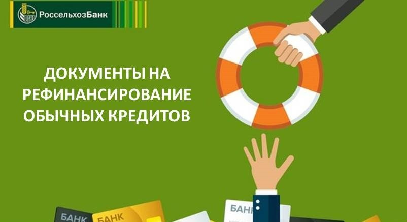 рефинансирование потребительских займов