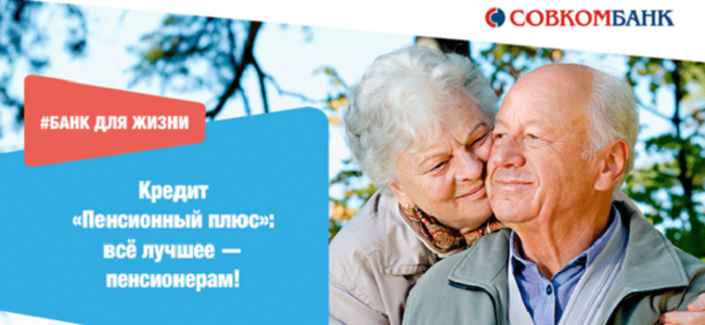 Кредит пенсионерам до 75 лет в Совкомбанке
