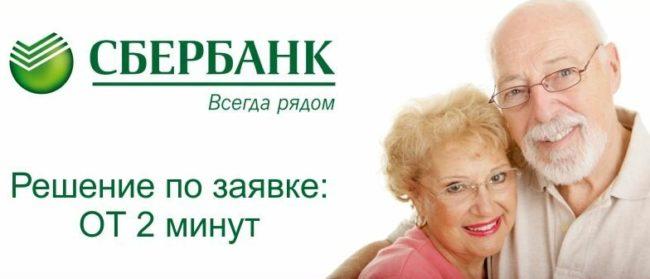 Кредитное предложение Сбербанка пенсионерам