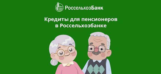 Кредиты пенсионерам до 80 лет в Россельхозбанке