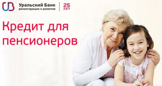 Пенсионный кредит от УБРиР