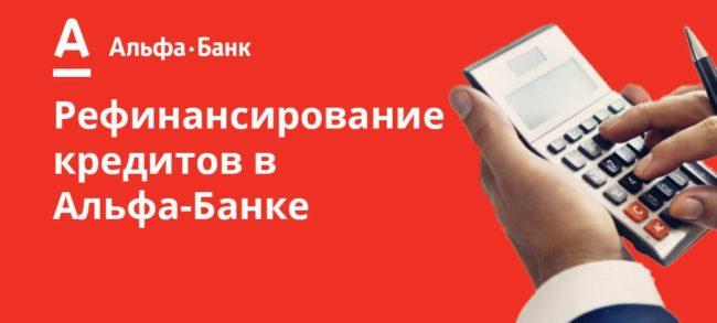 Рефинансирование кредитов в Альфа Банке