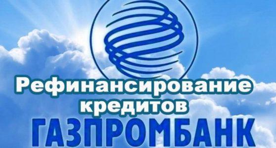 Рефинансирование от Газпромбанка