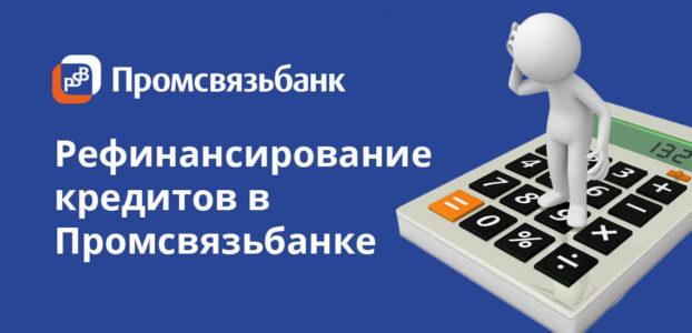Рефинансирвоание кредитов в Промсвязьбанке