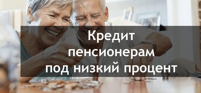 Рейтинг кредитов для пенсионеров с низкой процентной ставкой