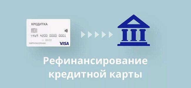 ТОП 5 предложений по рефинансированию кредиток других банков