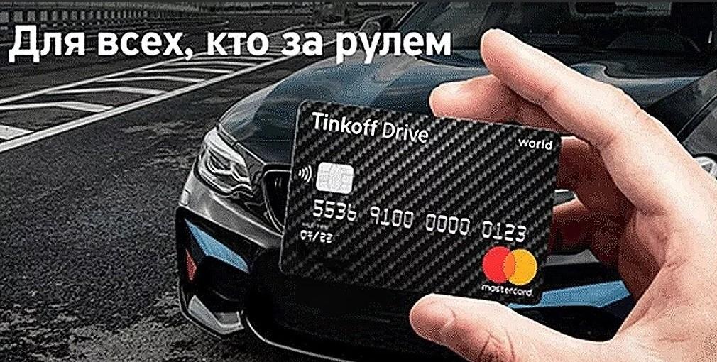 Tinkoff Drive