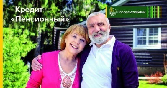 Выгодный пенсионный кредит Россельхозбанка