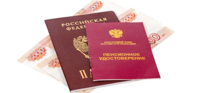 документы на кредит в Россельхозбанке пенсионеру