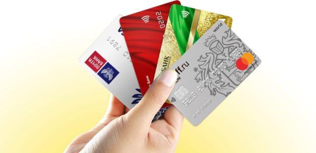 используем несколько кредиток