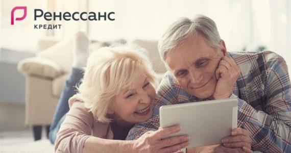 кредит пенсионерам от Ренессанс