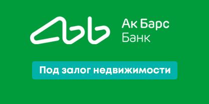 кредит под залог недвижимости Ак Барс