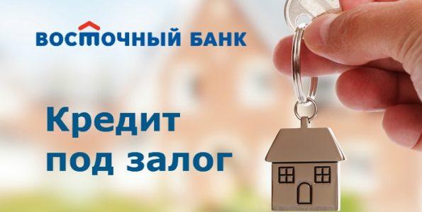 кредит под залог недвижимости Восточного