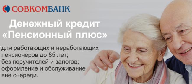 кредитное предложение пенсионерам от Совкомбанка