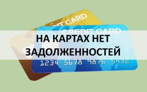 на картах нет долгов