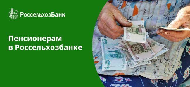 условия по кредиту в Россельхозбанке